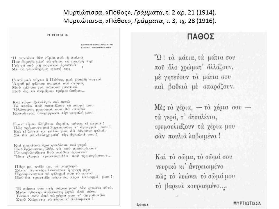 Μυρτιώτισσα, «Πόθος», Γράμματα, τ. 2 αρ. 21 (1914). Μυρτιώτισσα, «Πάθος», Γράμματα, τ. 3, τχ. 28 (1916).