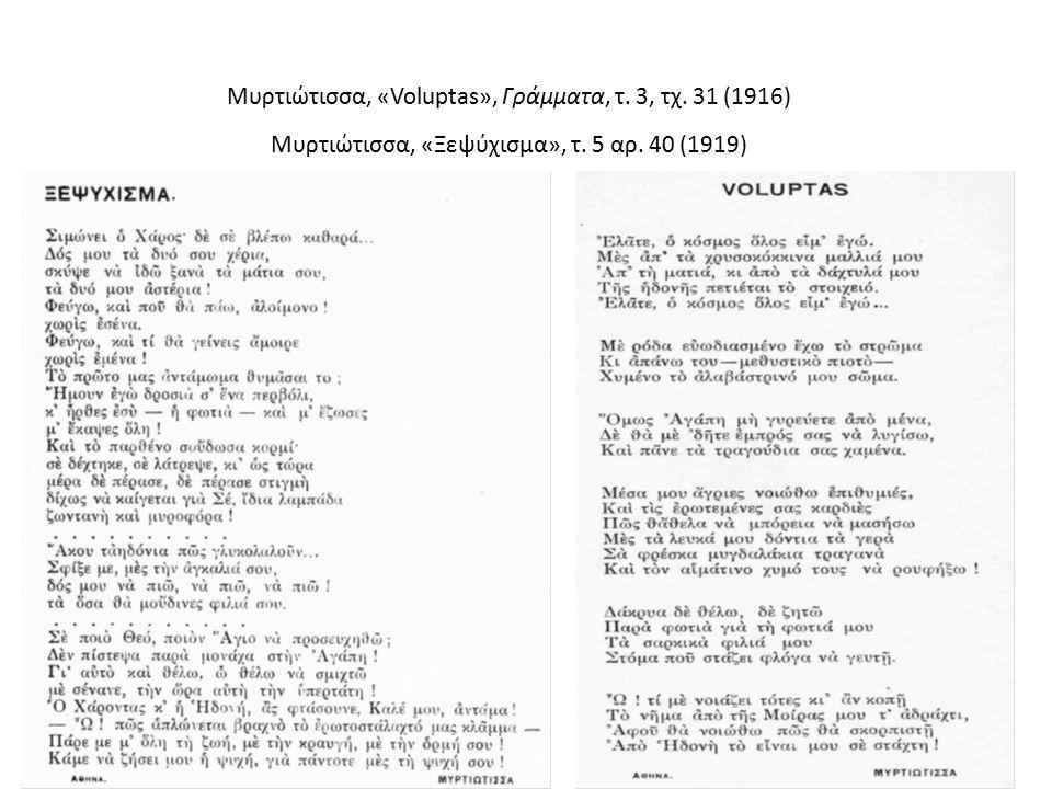 Γαλάτεια Σ. Αλεξίου, «Σαλώμη», Ο Νουμάς, τ. 7, τχ. 342 (3-5-1909)