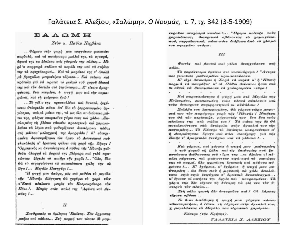 Πετρούλα Ψηλορείτη, «Μικρές πρόζες: Μαυριανός Ι-ΙΙΙ» Γράμματα, Τόμ. 3, αρ. 28- 30 (1916).