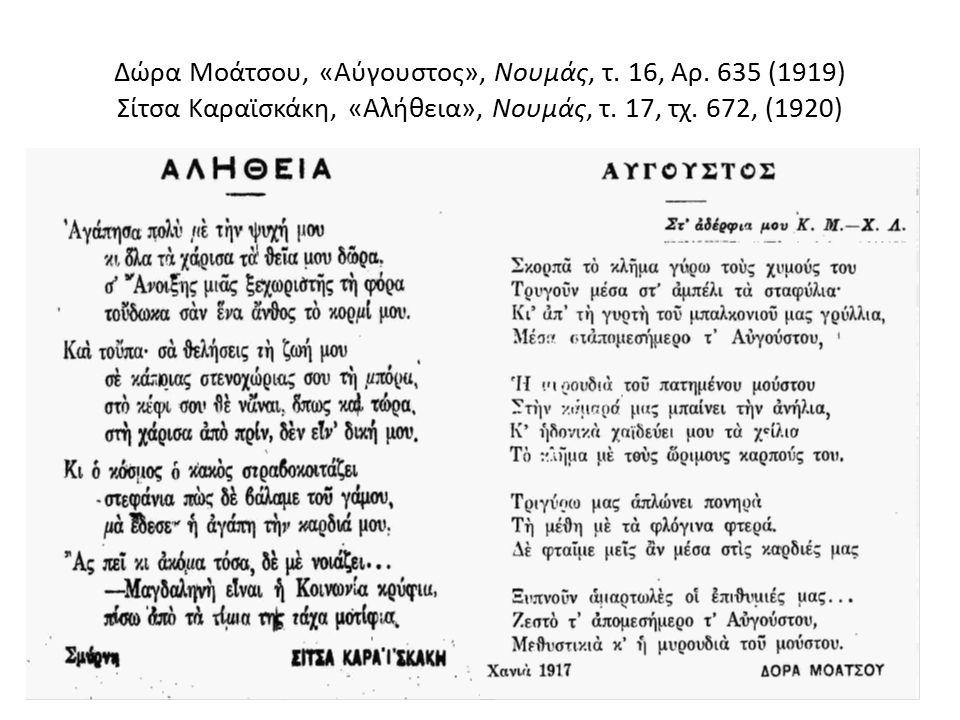 Δώρα Μοάτσου, «Αύγουστος», Νουμάς, τ. 16, Αρ. 635 (1919) Σίτσα Καραϊσκάκη, «Αλήθεια», Νουμάς, τ. 17, τχ. 672, (1920)