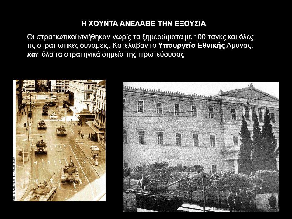 Η ΧΟΥΝΤΑ ΑΝΕΛΑΒΕ ΤΗΝ ΕΞΟΥΣΙΑ Οι στρατιωτικοί κινήθηκαν νωρίς τα ξημερώματα με 100 τανκς και όλες τις στρατιωτικές δυνάμεις. Κατέλαβαν το Υπουργείο Εθν