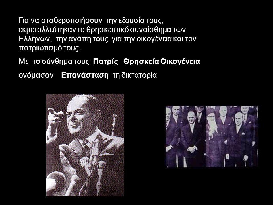 Για να σταθεροποιήσουν την εξουσία τους, εκμεταλλεύτηκαν το θρησκευτικό συναίσθημα των Ελλήνων, την αγάπη τους για την οικογένεια και τον πατριωτισμό