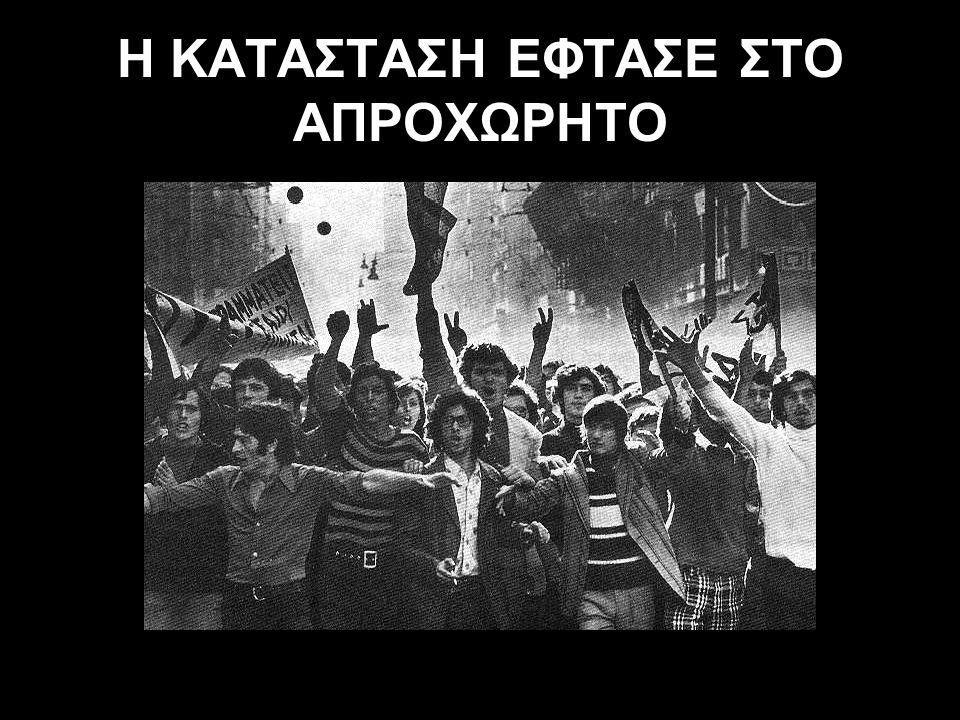 Η ΚΑΤΑΣΤΑΣΗ ΕΦΤΑΣΕ ΣΤΟ ΑΠΡΟΧΩΡΗΤΟ