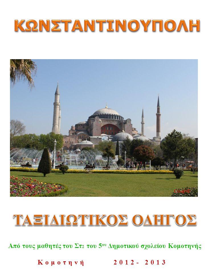ΤΟ ΜΠΛΕ ΤΖΑΜΙ Το Μπλε τζαμί ή Τζαμί του Σουλτάνου Αχμέτ (τουρκ.Sultanahmet Camii) είναι το ωραιότερο και μεγαλύτερο τζαμί στην Κωνσταντινούπολη, ξακουστό και για την αρμονία του.Θεωρείται ένα από τα μεγαλύτερα αριστουργήματα της Ισλαμικής αρχιτεκτονικής παγκοσμίως και αρχιτέκτονας του ήταν ο Σεντεφχάρ Μεχμέτ Αγά μαθητής του Μιμάρ Σινάν.Το τζαμί κτίστηκε μεταξύ 1609 και 1616 επίτηδες απέναντι από την Αγία Σοφία, έτσι ώστε να δεσπόζει κατά την προσέγγιση των πλοίων.