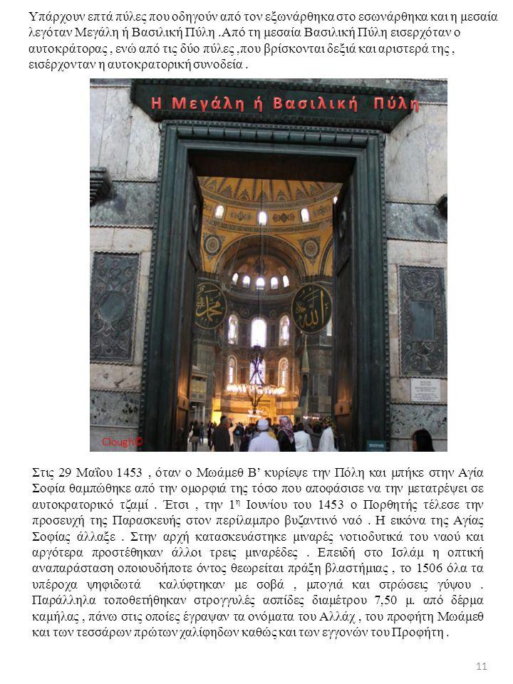 Υπάρχουν επτά πύλες που οδηγούν από τον εξωνάρθηκα στο εσωνάρθηκα και η μεσαία λεγόταν Μεγάλη ή Βασιλική Πύλη.Από τη μεσαία Βασιλική Πύλη εισερχόταν ο αυτοκράτορας, ενώ από τις δύο πύλες,που βρίσκονται δεξιά και αριστερά της, εισέρχονταν η αυτοκρατορική συνοδεία.
