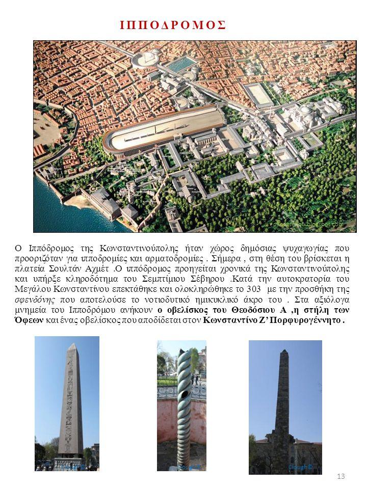 ΙΠΠΟΔΡΟΜΟΣ Ο Ιππόδρομος της Κωνσταντινούπολης ήταν χώρος δημόσιας ψυχαγωγίας που προοριζόταν για ιπποδρομίες και αρματοδρομίες.