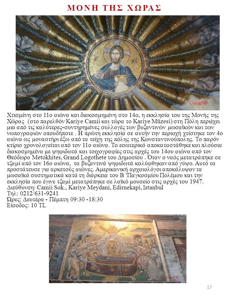 ΜΟΝΗ ΤΗΣ ΧΩΡΑΣ 17 Χτισμένη στο 11ο αιώνα και διακοσμημένη στο 14ο, η εκκλησία του της Μονής τη ς Χώρας (στο παρελθόν Kariye Camii και τώρα το Kariye Müzesi) στη Πόλη περιέχει μια από τις καλύτερες-συντηρημένες συλλογές των βυζαντινών μωσαϊκών και των νωπογραφιών οπουδήποτε.