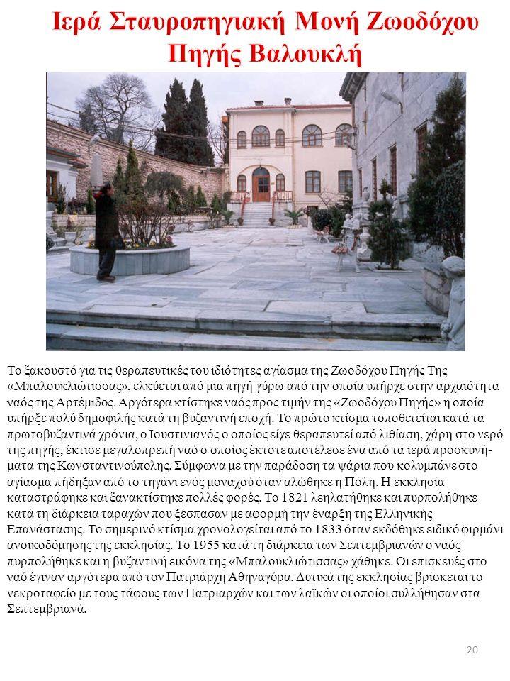 20 Το ξακουστό για τις θεραπευτικές του ιδιότητες αγίασμα της Ζωοδόχου Πηγής Της «Μπαλουκλιώτισσας», ελκύεται από μια πηγή γύρω από την οποία υπήρχε στην αρχαιότητα ναός της Αρτέμιδος.
