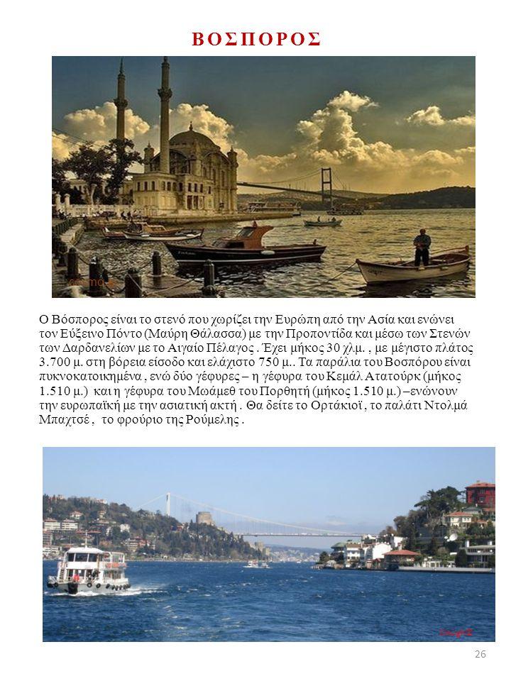 ΒΟΣΠΟΡΟΣ Ο Βόσπορος είναι το στενό που χωρίζει την Ευρώπη από την Ασία και ενώνει τον Εύξεινο Πόντο (Μαύρη Θάλασσα) με την Προποντίδα και μέσω των Στενών των Δαρδανελίων με το Αιγαίο Πέλαγος.