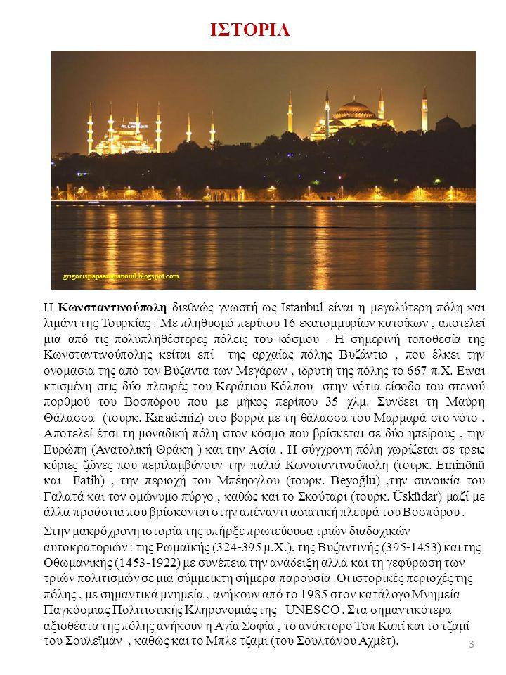 ΙΣΤΟΡΙΑ Η Κωνσταντινούπολη διεθνώς γνωστή ως Istanbul είναι η μεγαλύτερη πόλη και λιμάνι της Τουρκίας.