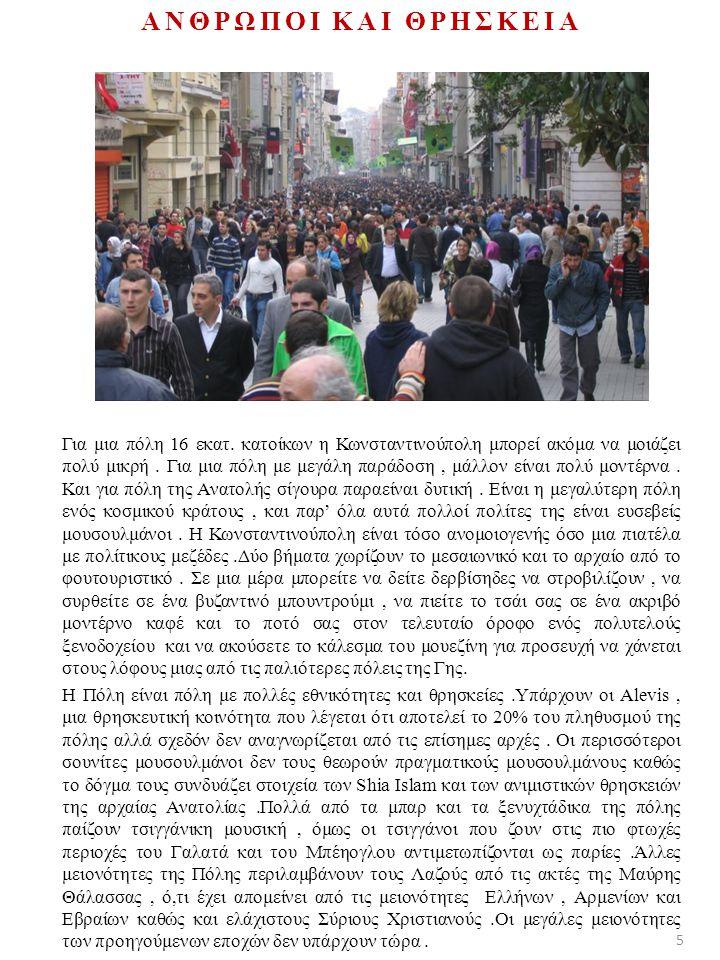 ΜΕΓΑΛΟ ΠΑΖΑΡΙ (Kapali Çarçi) Ο παράδεισος του καταναλωτή είναι το Καπαλί Τσαρσί, μια μεγάλη σκεπαστή αγορά με τα χιλιάδες μαγαζιά, που πουλούν κυρίως τουριστικά ενθύμια.