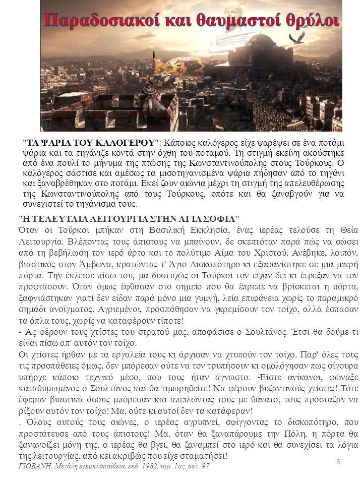 27 Ένα από τα πιο γνωστά σύμβολα της Κωνσταντινούπολης στις μέρες μας είναι ο πασίγνωστος πύργος του Λεάνδρου που βρίσκεται σε ενα νησάκι ανοιχτά της ακτής της Χρυσούπολης (Üsküdar).Ο πύργος του χτίστηκε αρχικά από το αρχαίο αθηναϊκό γενικό Aλκιβιάδη στα 408 Π.Χ.