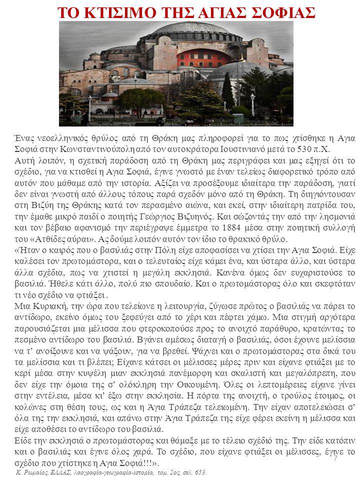 7 Ένας νεοελληνικός θρύλος από τη Θράκη μας πληροφορεί για το πως χτίσθηκε η Αγια Σοφιά στην Κωνσταντινούπολη από τον αυτοκράτορα Ιουστινιανό μετά το 530 π.Χ.