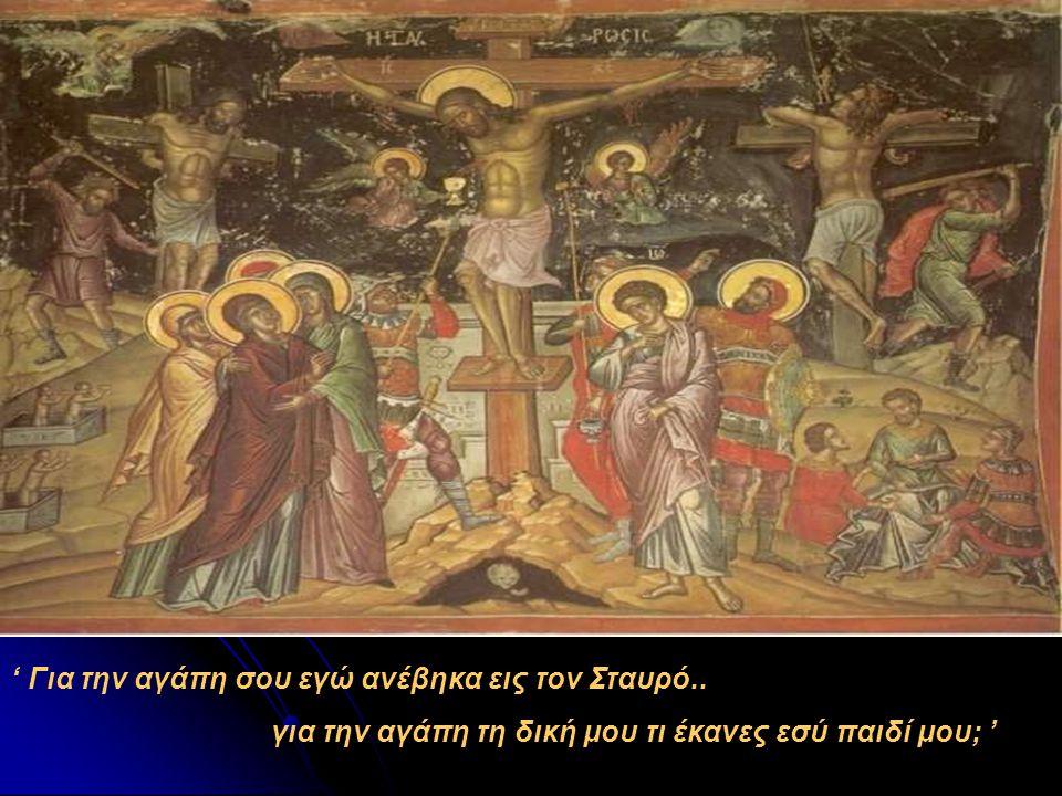 Βεβαιώνοντας πριν από τα Πάθη Σου όλων την Ανάσταση,ανέστησες από τους νεκρούς τον Λάζαρο, Χριστέ Θεέ μας