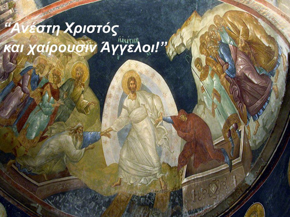 """""""Ανέστη Χριστός και χαίρουσιν Άγγελοι!"""""""