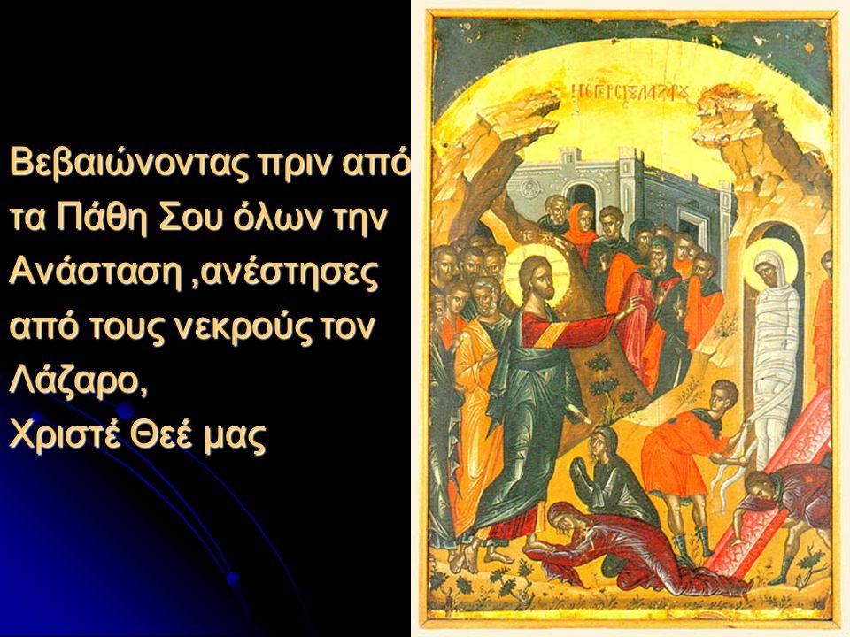 Η είσοδος στα ΙεροσόλυμαΩσαννά, ευλογημένος ευλογημένος ο ερχόμενος ο ερχόμενος εν ονόματι Κυριού.