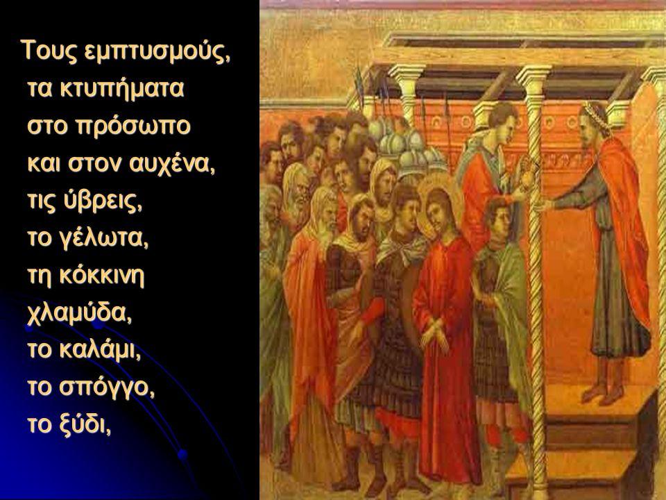 τα καρφιά, τη λόγχη και κυρίως τη Σταύρωση και το θάνατο υπέμεινε για χάρη μας.