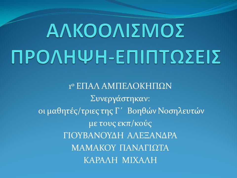 Οι Έλληνες έφηβοι βρίσκονται στην πρώτη θέση στην κατανάλωση προϊόντων καπνού και αλκοόλ σε σχέση με τους νέους της υπόλοιπης Ευρώπης.