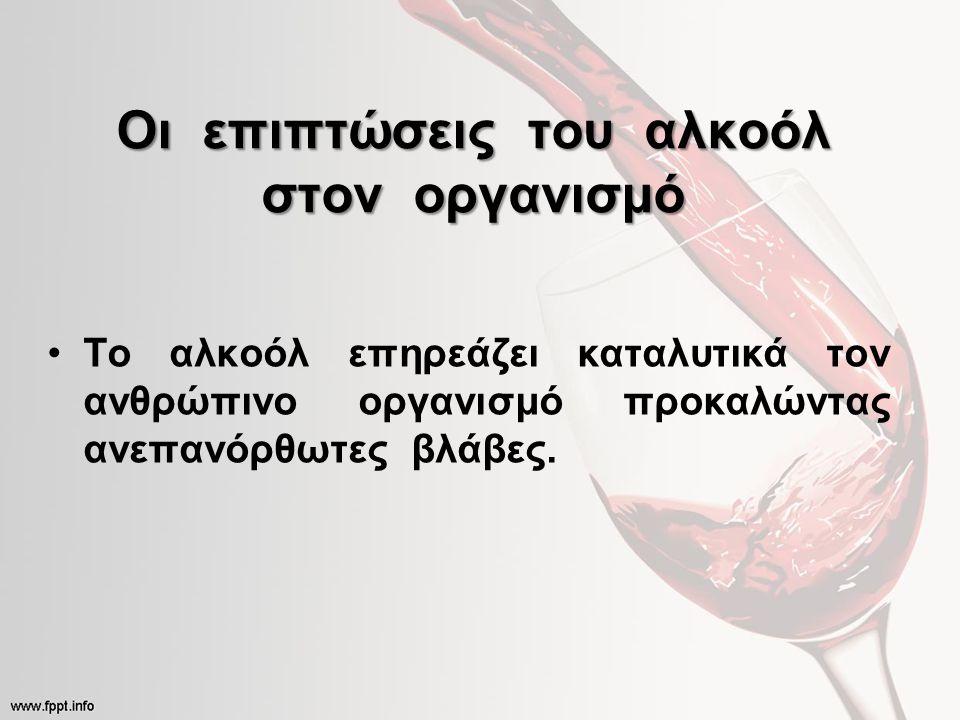 Οι επιπτώσεις του αλκοόλ στον οργανισμό Το αλκοόλ επηρεάζει καταλυτικά τον ανθρώπινο οργανισμό προκαλώντας ανεπανόρθωτες βλάβες.