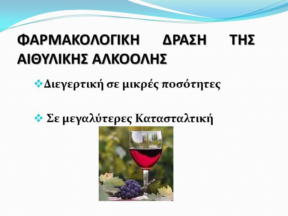 ΣΤΟΜΑΧΙ Το έλκος του στομαχιού επιδεινώνεται από το αλκοόλ.