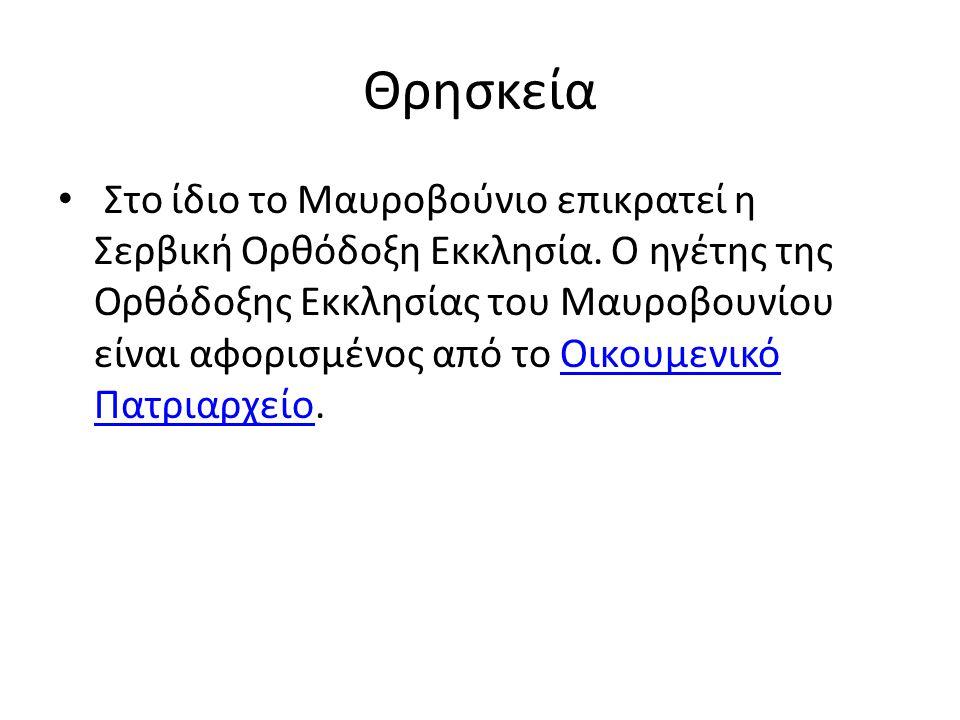 Θρησκεία Στο ίδιο το Μαυροβούνιο επικρατεί η Σερβική Ορθόδοξη Εκκλησία. Ο ηγέτης της Ορθόδοξης Εκκλησίας του Μαυροβουνίου είναι αφορισμένος από το Οικ