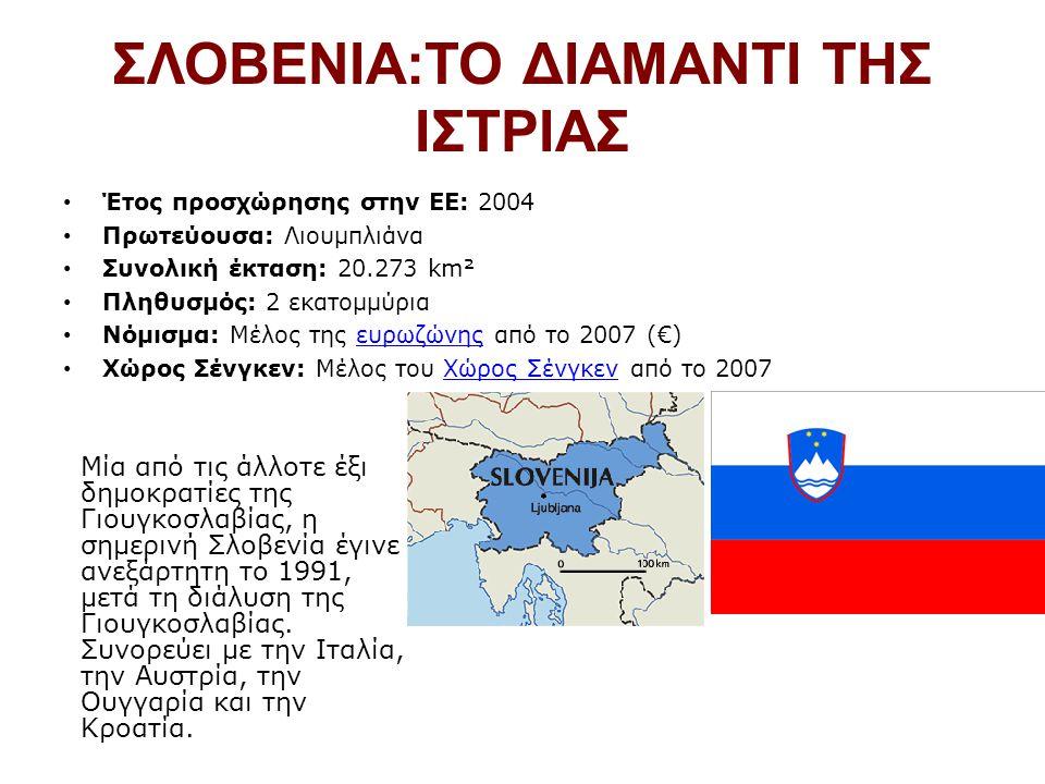 ΣΛΟΒΕΝΙΑ:TO ΔΙΑΜΑΝΤΙ ΤΗΣ ΙΣΤΡΙΑΣ Έτος προσχώρησης στην ΕΕ: 2004 Πρωτεύουσα: Λιουμπλιάνα Συνολική έκταση: 20.273 km² Πληθυσμός: 2 εκατομμύρια Νόμισμα: