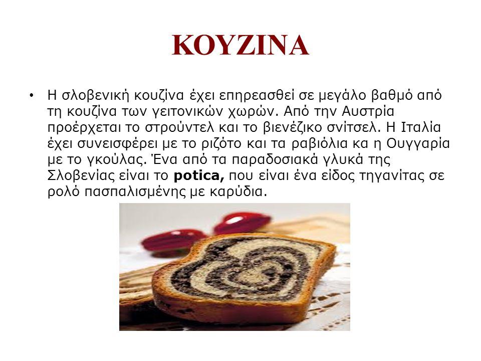 ΚΟΥΖΙΝΑ Η σλοβενική κουζίνα έχει επηρεασθεί σε μεγάλο βαθμό από τη κουζίνα των γειτονικών χωρών. Από την Αυστρία προέρχεται το στρούντελ και το βιενέζ