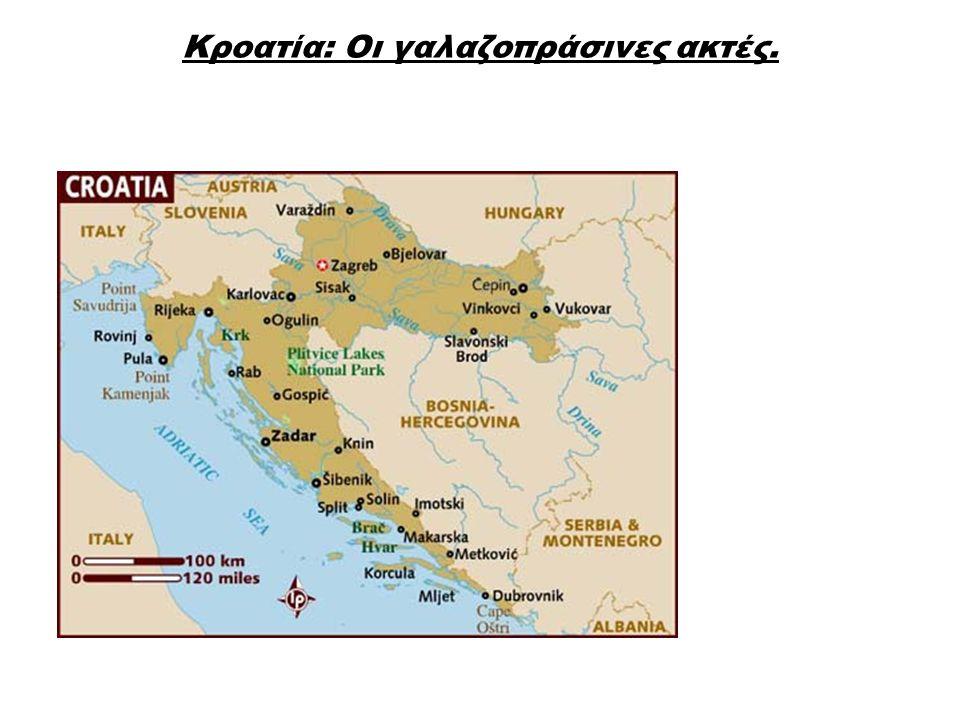 Κροατία: Οι γαλαζοπράσινες ακτές.