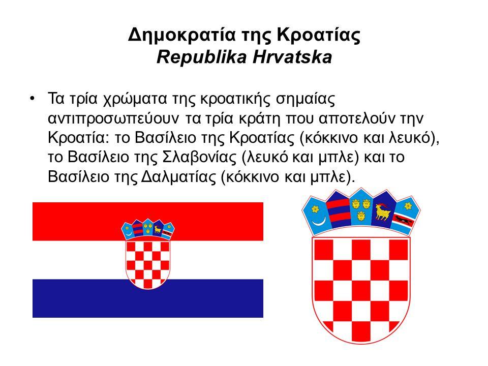 Δημοκρατία της Κροατίας Republika Hrvatska Τα τρία χρώματα της κροατικής σημαίας αντιπροσωπεύουν τα τρία κράτη που αποτελούν την Κροατία: το Βασίλειο