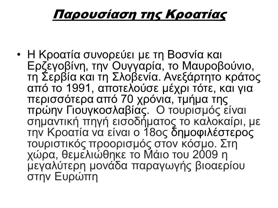 Παρουσίαση της Κροατίας Η Κροατία συνορεύει με τη Βοσνία και Ερζεγοβίνη, την Ουγγαρία, το Μαυροβούνιο, τη Σερβία και τη Σλοβενία. Ανεξάρτητο κράτος απ