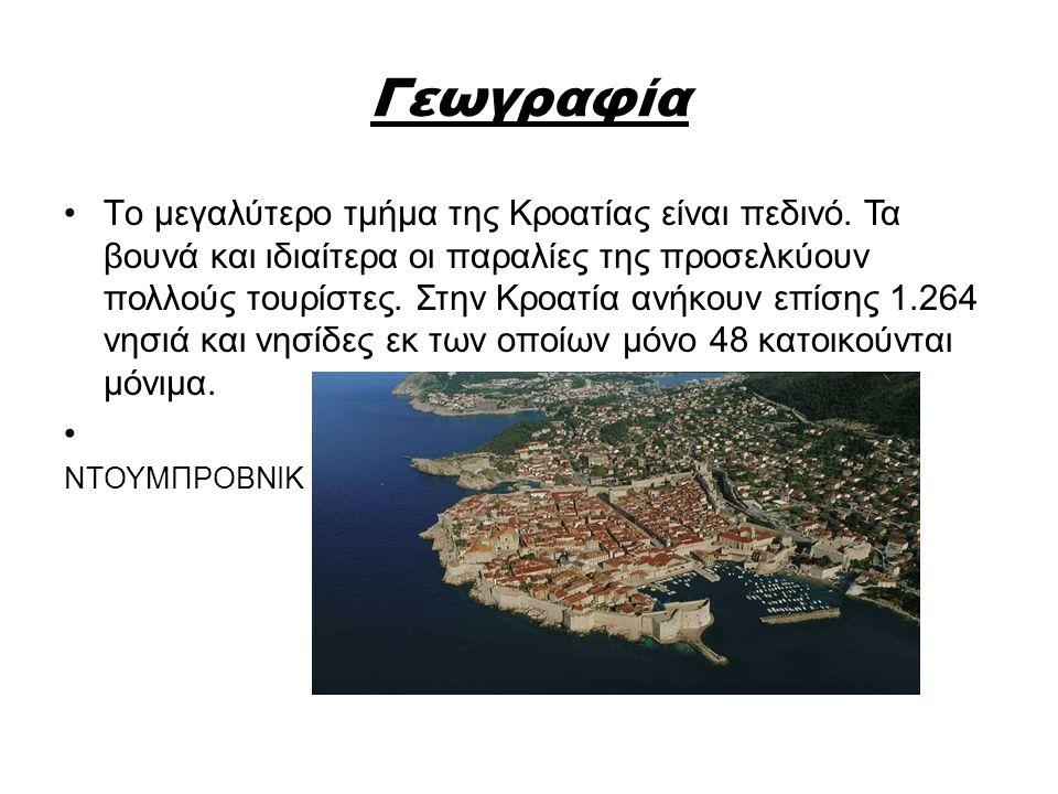 Γεωγραφία Tο μεγαλύτερο τμήμα της Κροατίας είναι πεδινό. Τα βουνά και ιδιαίτερα οι παραλίες της προσελκύουν πολλούς τουρίστες. Στην Κροατία ανήκουν επ