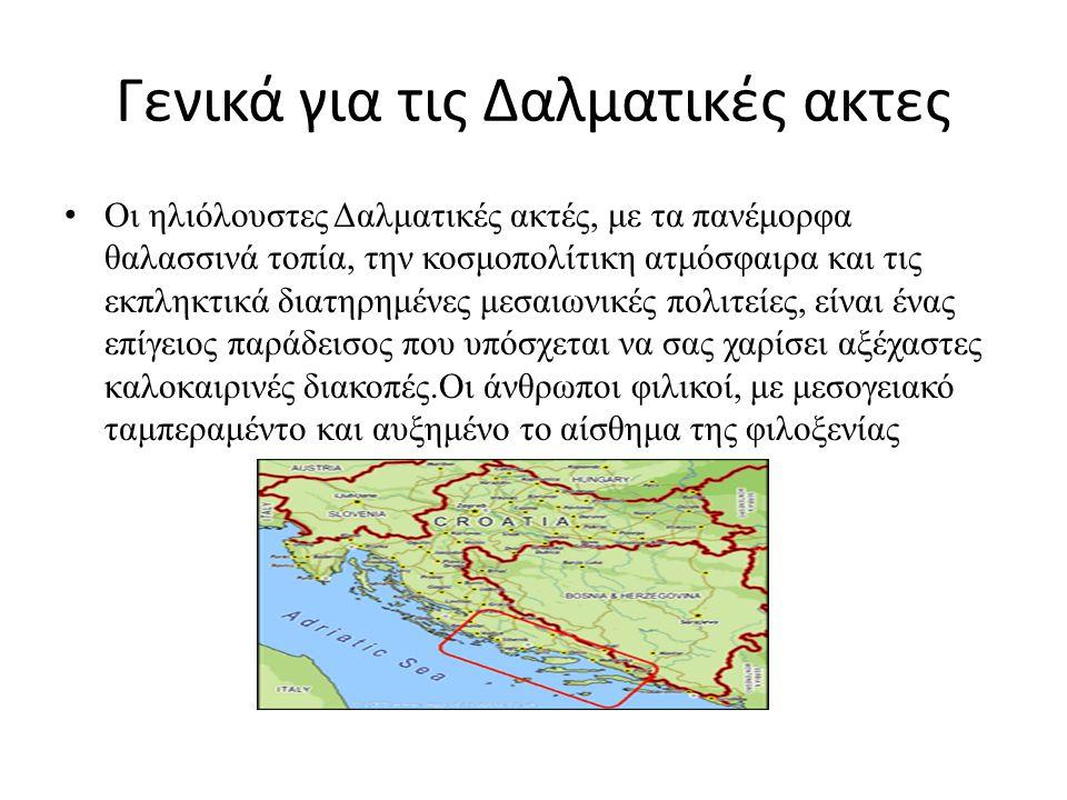 Λίμνες Πλίβιτσε