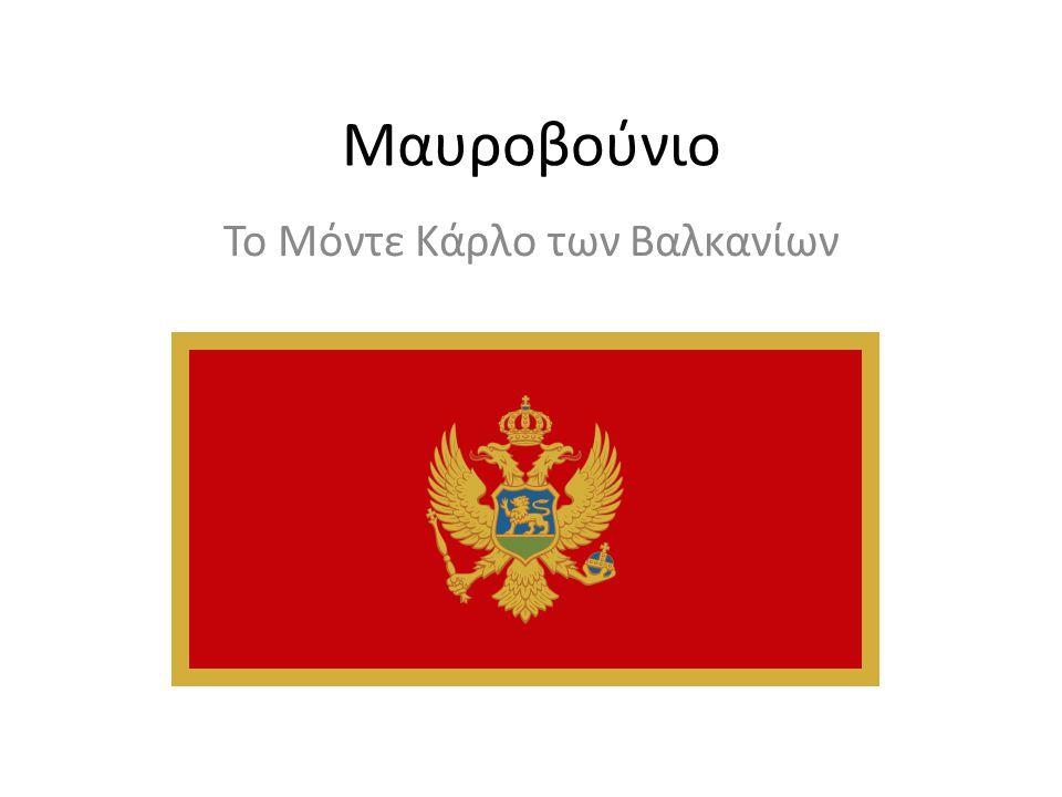 Μαυροβούνιο Το Μόντε Κάρλο των Βαλκανίων