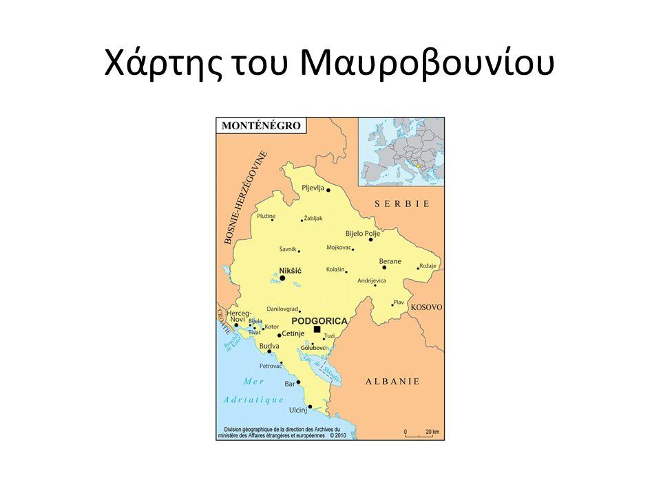 Γεωγραφία Μοιράζεται σύνορα με την Κροατία, Σερβία, Βοσνία και Ερζεγοβίνη και Αλβανία.