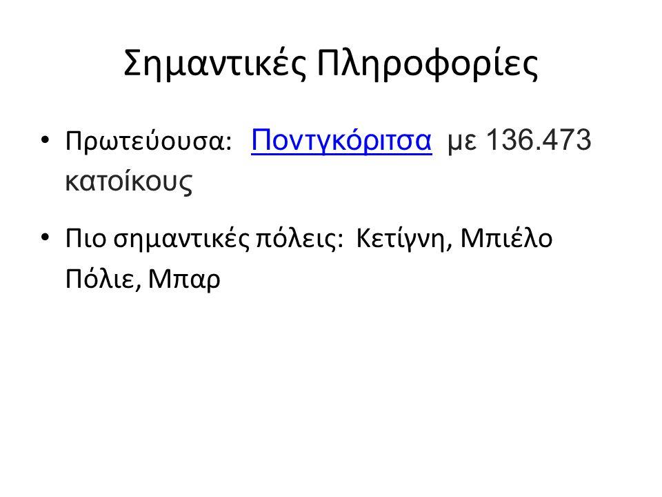 Πληθυσμός: Το 43% των κατοίκων είναι Μαυροβούνιοι και το 32% Σέρβοι.