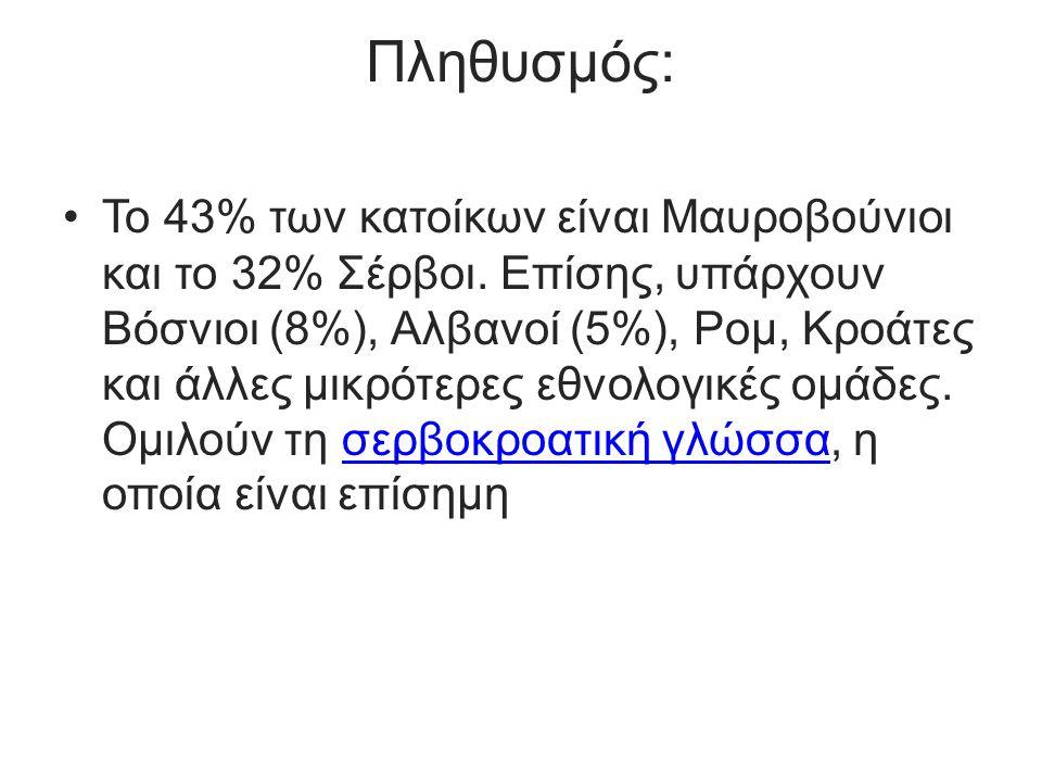 Πληθυσμός: Το 43% των κατοίκων είναι Μαυροβούνιοι και το 32% Σέρβοι. Επίσης, υπάρχουν Βόσνιοι (8%), Αλβανοί (5%), Ρομ, Κροάτες και άλλες μικρότερες εθ