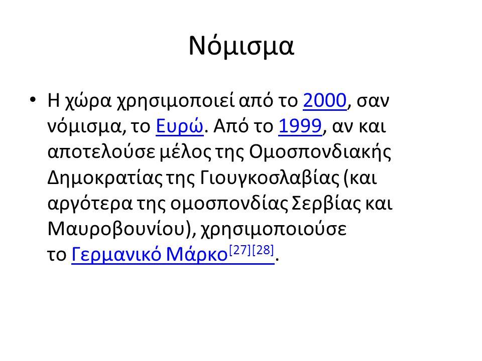 Νόμισμα Η χώρα χρησιμοποιεί από το 2000, σαν νόμισμα, το Ευρώ. Από το 1999, αν και αποτελούσε μέλος της Ομοσπονδιακής Δημοκρατίας της Γιουγκοσλαβίας (