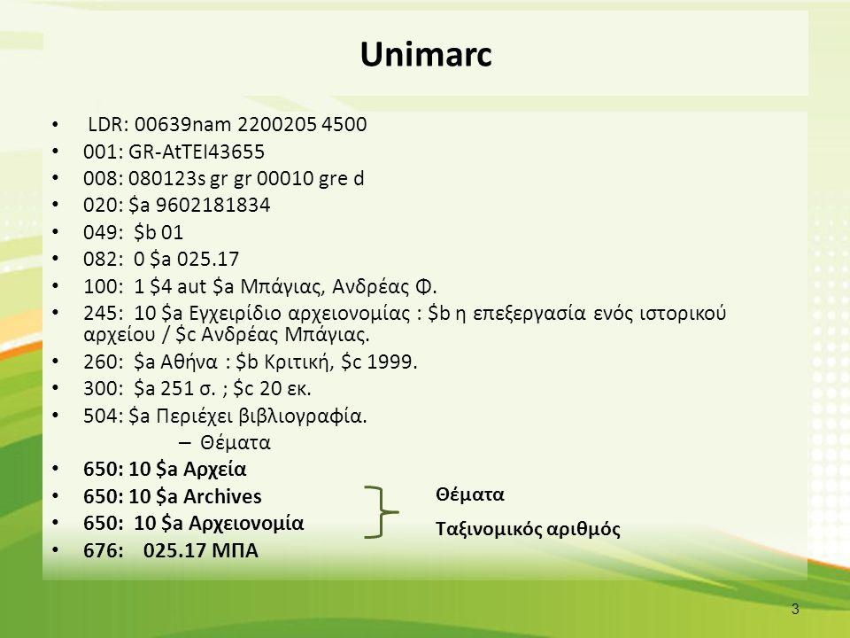 Unimarc LDR: 00639nam 2200205 4500 001: GR-AtTEI43655 008: 080123s gr gr 00010 gre d 020: $a 9602181834 049: $b 01 082: 0 $a 025.17 100: 1 $4 aut $a Μ
