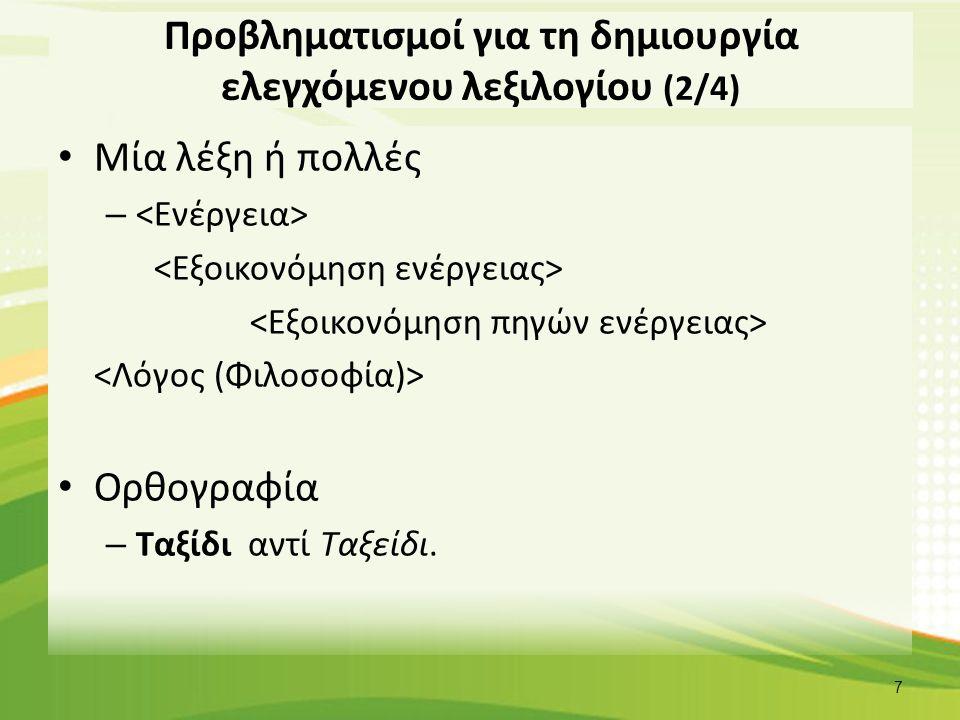 Προβληματισμοί για τη δημιουργία ελεγχόμενου λεξιλογίου (2/4) Μία λέξη ή πολλές – Ορθογραφία – Ταξίδι αντί Ταξείδι. 7