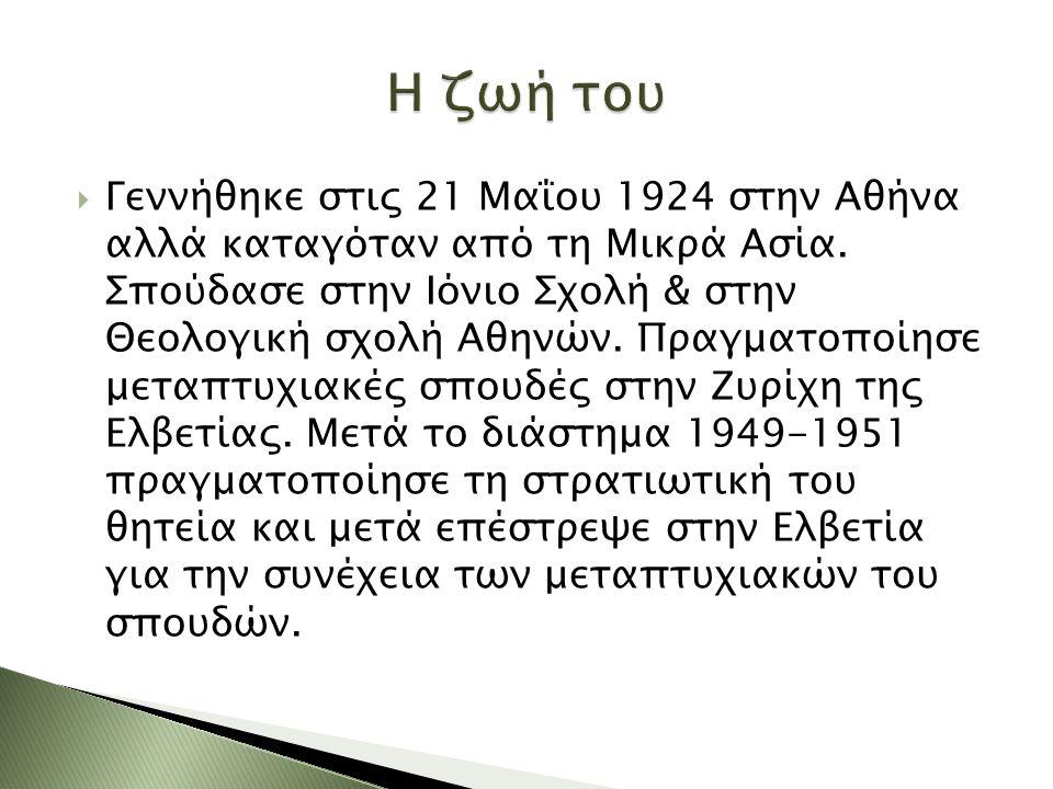  Γεννήθηκε στις 21 Μαΐου 1924 στην Αθήνα αλλά καταγόταν από τη Μικρά Ασία. Σπούδασε στην Ιόνιο Σχολή & στην Θεολογική σχολή Αθηνών. Πραγματοποίησε με