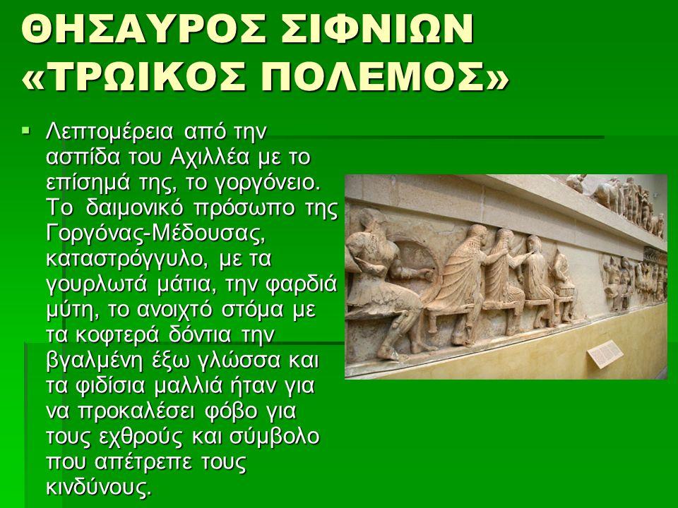 ΘΗΣΑΥΡΟΣ ΣΙΦΝΙΩΝ «ΤΡΩΙΚΟΣ ΠΟΛΕΜΟΣ»  Λεπτομέρεια από την ασπίδα του Αχιλλέα με το επίσημά της, το γοργόνειο.