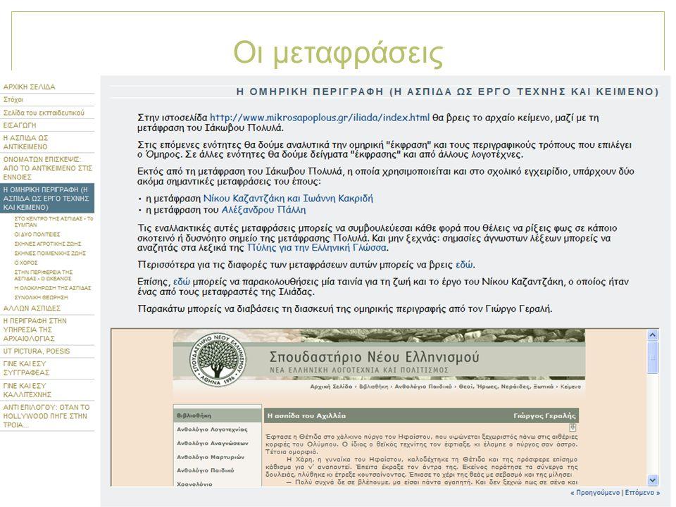 γλωσσικές δραστηριότητες και άσκηση στη χρήση λεξικού, ηλεκτρονικού και έντυπου Άξονες δραστηριοτήτων