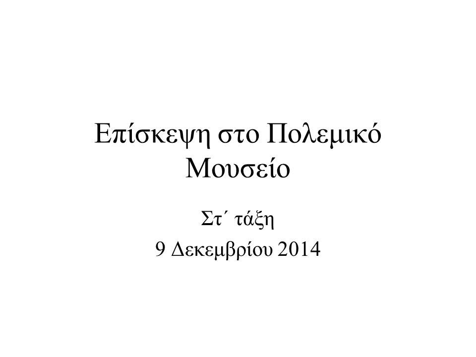 «Πιο πολύ μας άρεσαν τα αεροπλάνα και η στολή του σαμουράι» (Θανάσης, Χρύσανθος)
