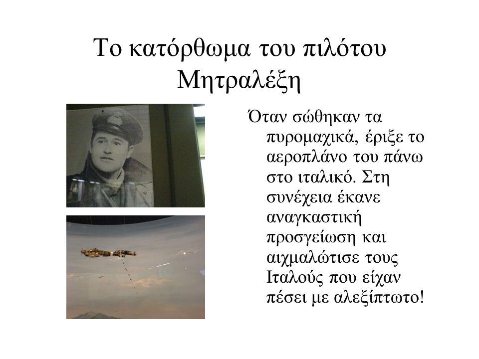 Το κατόρθωμα του πιλότου Μητραλέξη Όταν σώθηκαν τα πυρομαχικά, έριξε το αεροπλάνο του πάνω στο ιταλικό. Στη συνέχεια έκανε αναγκαστική προσγείωση και