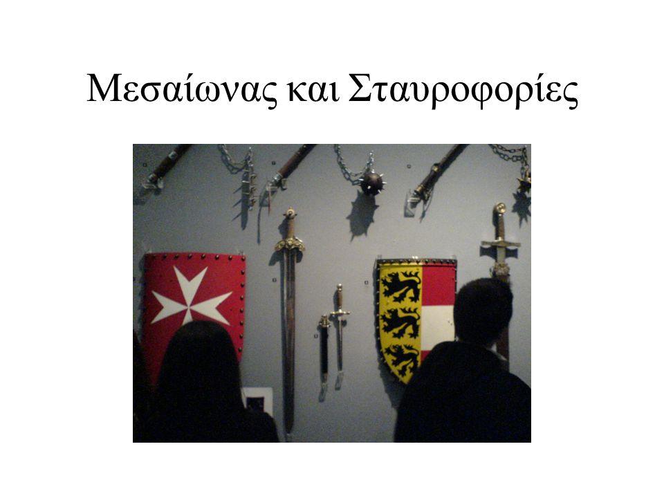 Μεσαίωνας και Σταυροφορίες