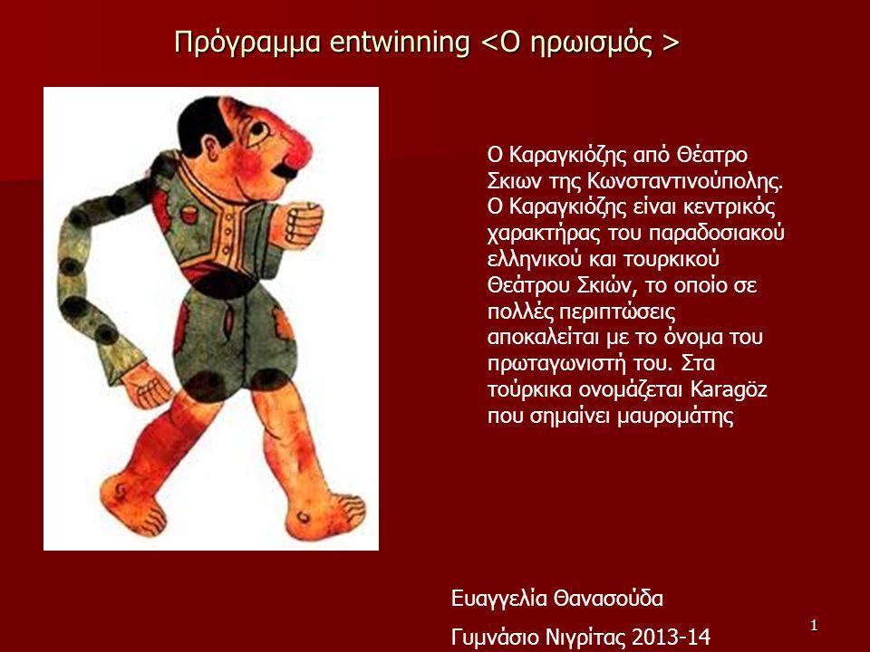 2 Στην Ελλάδα ο Καραγκιόζης, ως λαϊκός ήρωας, εκπροσωπεί το φτωχό, εξαθλιωμένο, πονηρό Έλληνα, στο περιβάλλον της Τουρκοκρατίας.Είναι καμπούρης και περιστοιχίζεται από την οικογένειά του, το φίλο του Χατζηαβάτη, το θείο του Μπάρμπα-Γιώργο και άλλους χαρακτήρες.