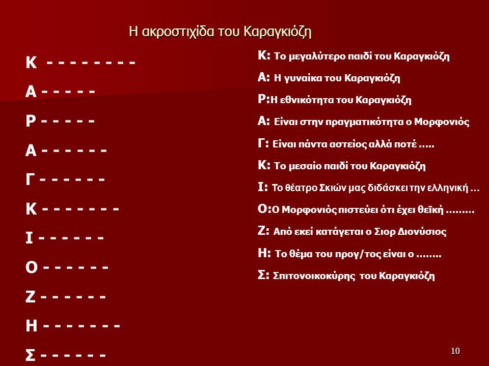 10 Η ακροστιχίδα του Καραγκιόζη Κ - - - - - - - - Α - - - - - Ρ - - - - - Α - - - - - - Γ - - - - - - Κ - - - - - - - Ι - - - - - - Ο - - - - - - Ζ -