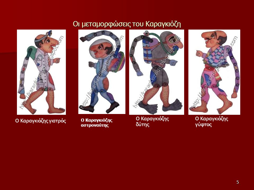 5 Οι μεταμορφώσεις του Καραγκιόζη Ο Καραγκιόζης γιατρός Ο Καραγκιόζης αστροναύτης Ο Καραγκιόζης δύτης Ο Καραγκιόζης γύφτος