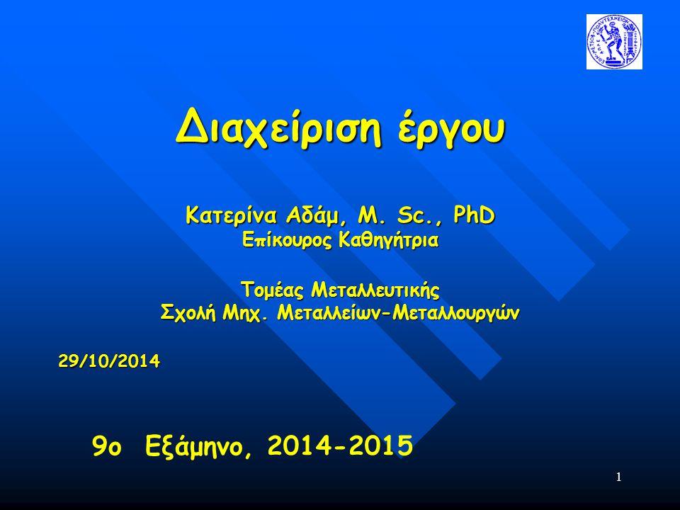 1 Διαχείριση έργου Κατερίνα Αδάμ, Μ. Sc., PhD Επίκουρος Καθηγήτρια Τομέας Μεταλλευτικής Σχολή Μηχ.