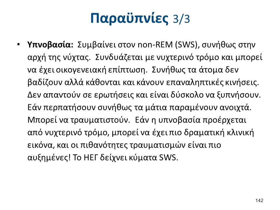 Υπνοβασία: Συμβαίνει στον non-REM (SWS), συνήθως στην αρχή της νύχτας.